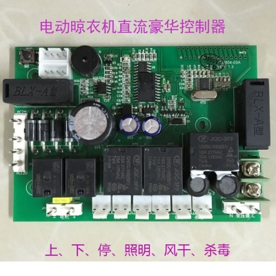 Electric drying rack | washing machine lighting | anti-virus multifunction | wireless remote control motherboard | development design PCB production